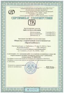 Сертификат гидроизоляция