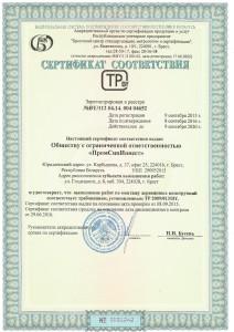 Сертификат деревянные конструкции