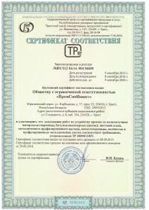 Сертификат кровля