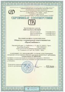 Сертификат ограждающие конструкции