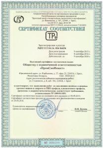Сертификат окна двери