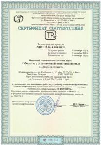 Сертификат основания и фундаменты