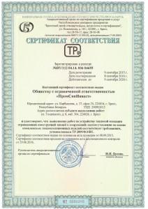 Сертификат теплоизоляция