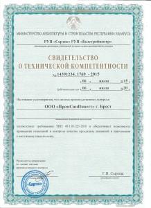 свидетельство о технической компетентности_1