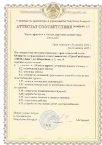 attestat-sootvetstviya-page-001